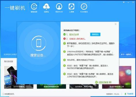 小辣椒la m1刷机包_小辣椒红辣椒7X尊享版刷机工具下载-ROM市场